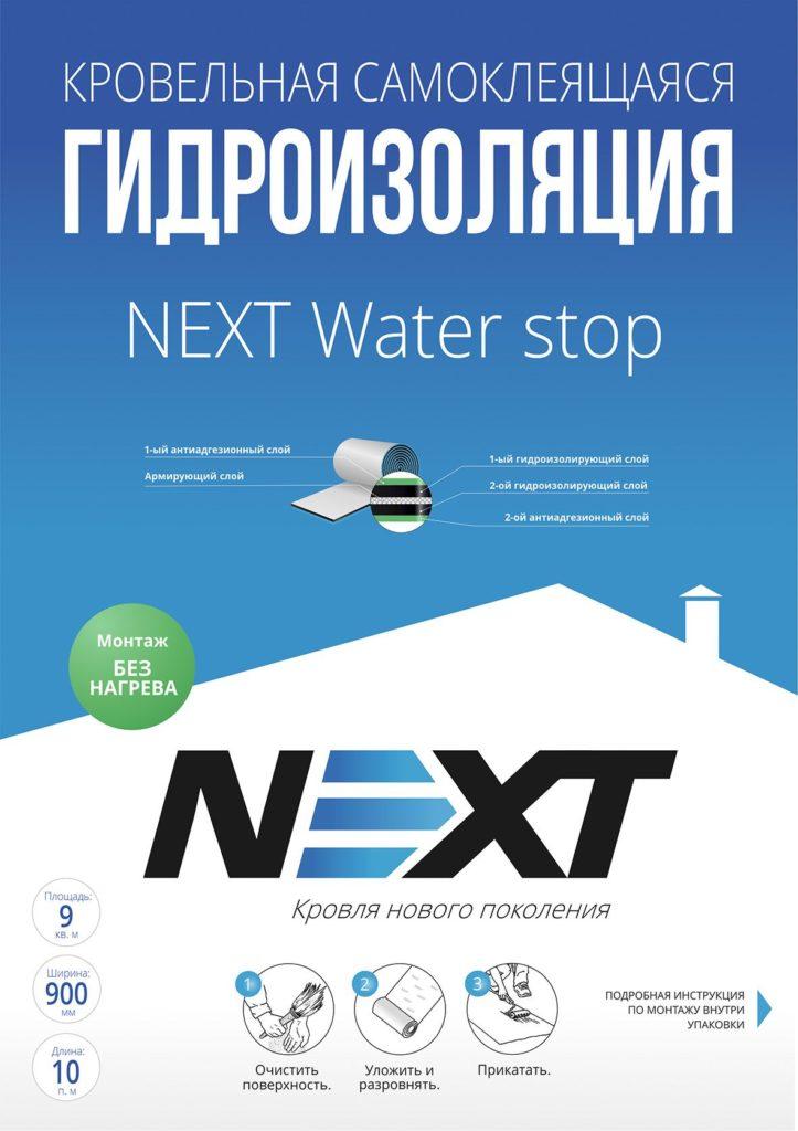 Гидроизоляция Water Stop